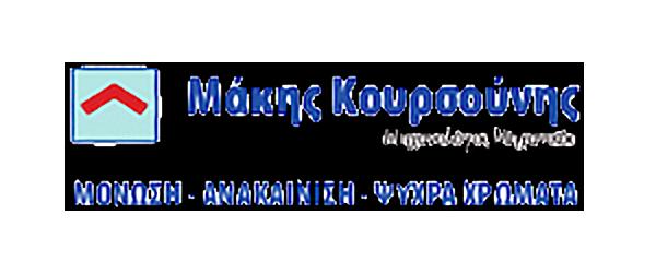 Μάκης Κουρσούνης